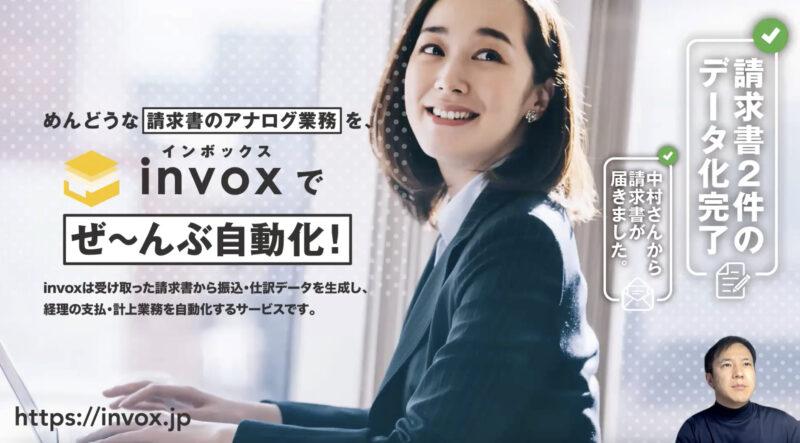 受け取り請求書の悩みをまるごとDXする「invox受取請求書」オンラインセミナー