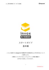 invox電子帳簿保存 スタートガイド 基本編
