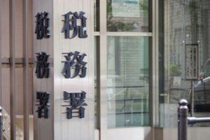 税務署の入口