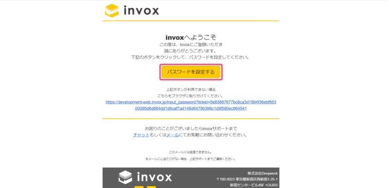 アカウント認証メール