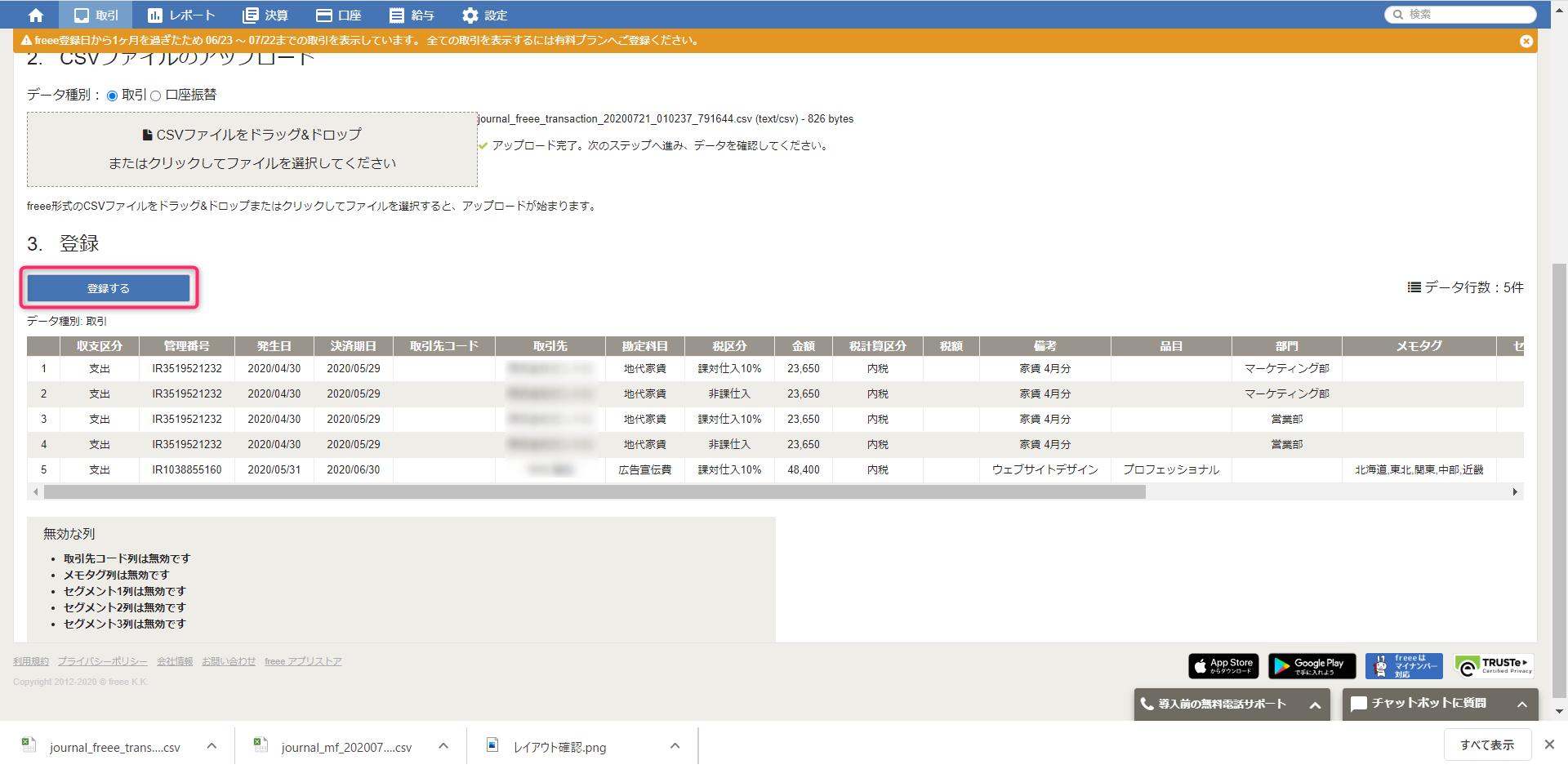 インポート内容の登録