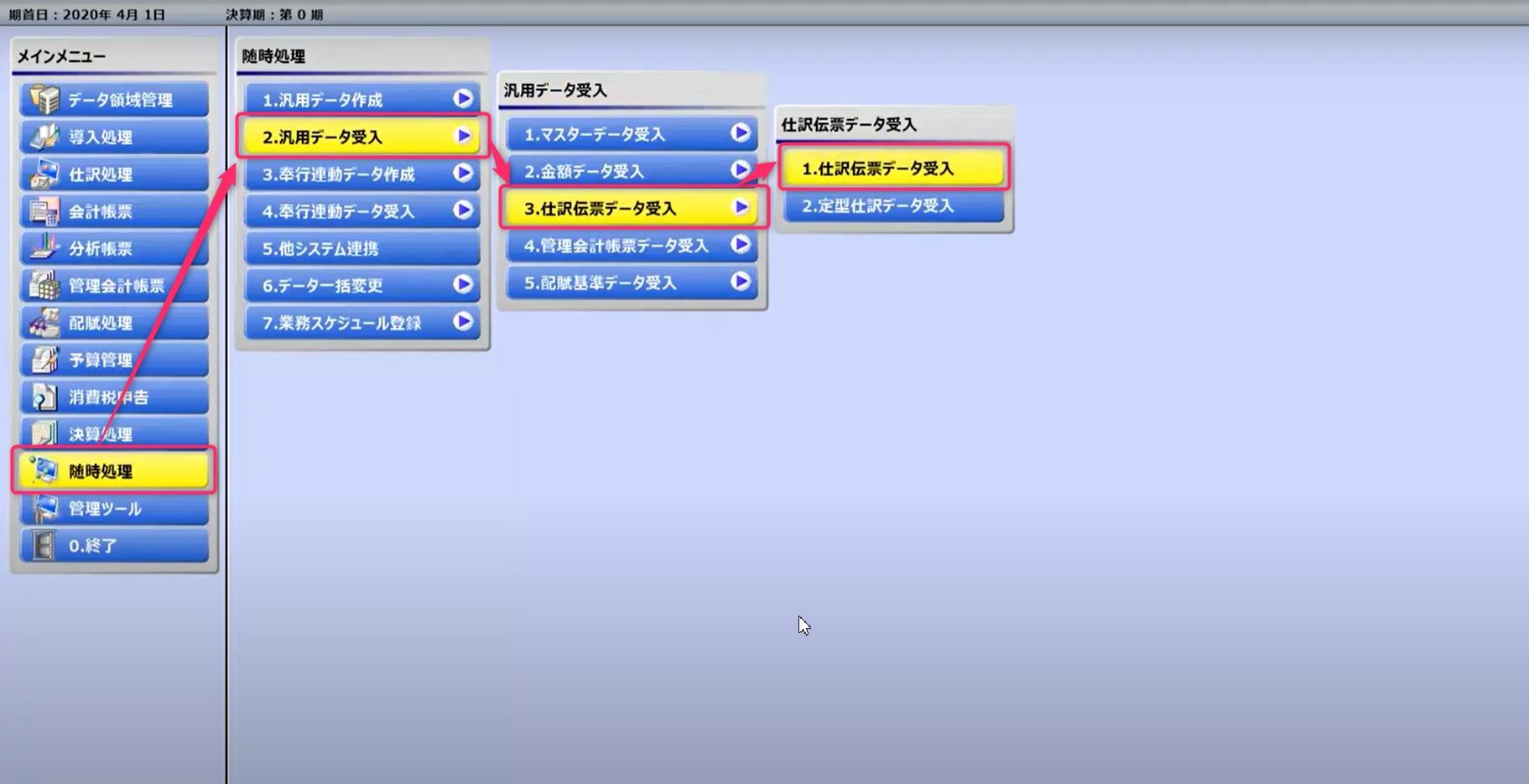 仕訳伝票データ受入画面の表示