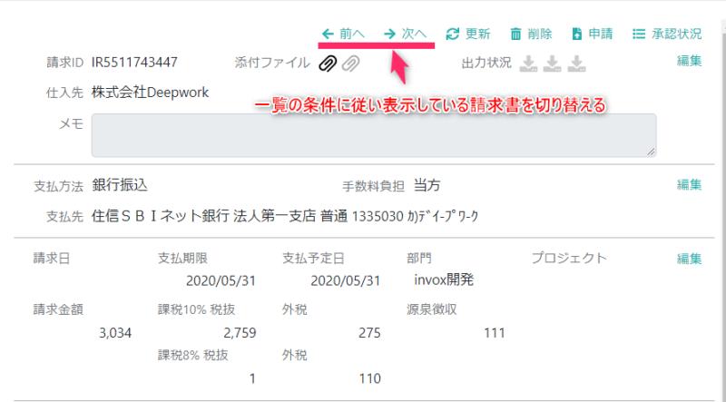 [←前へ][→次へ]で請求データの表示切り替えに対応