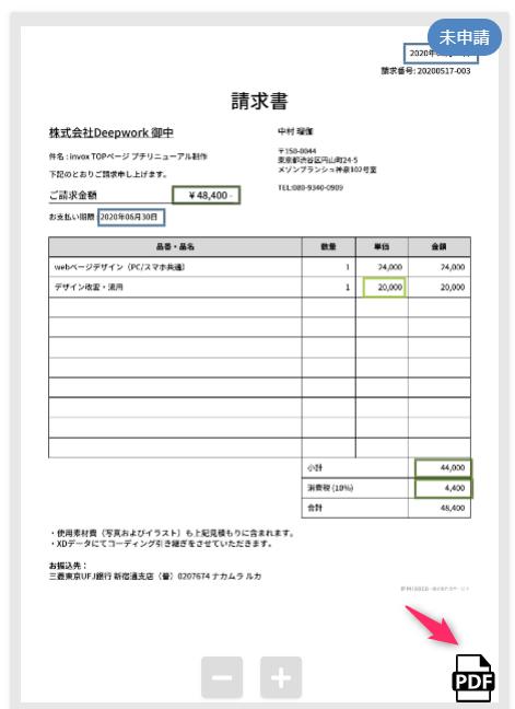請求書をPDFファイルとしてダウンロード