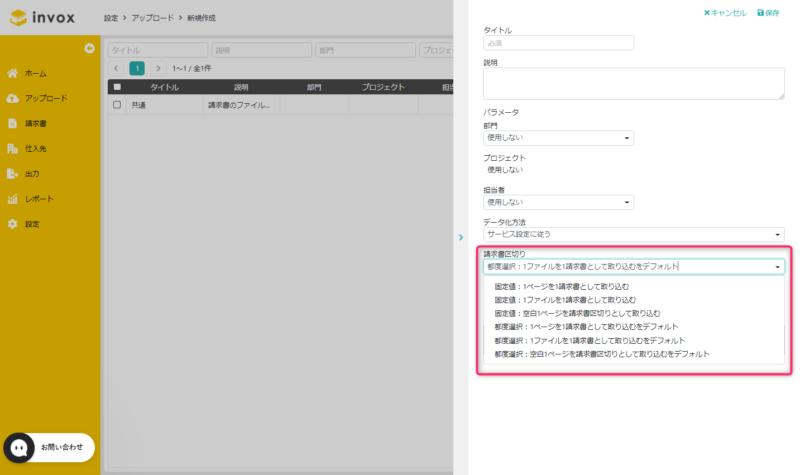 アップロード設定に請求書区切りの設定を追加