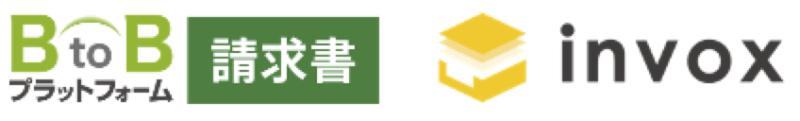 「BtoBプラットフォーム 請求書」と「invox」のロゴ