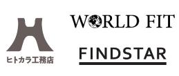 ヒトカラ工務店とワールドフィットとファインドスターのロゴ
