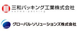 三和パッキング工業株式会社とグローバル・ソリューションズ株式会社のロゴ