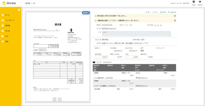 実際の請求書データ化結果画面