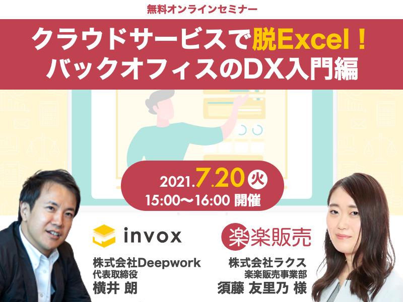 クラウドサービスで脱Excel!バックオフィスのDX入門編