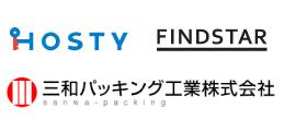HOSTYとファインドスターと三和パッキング工業株式会社のロゴ