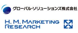 グローバル・ソリューションズとH.M.マーケティングリサーチのロゴ