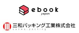 イーブックイニシアティブジャパンと三和パッキング工業株式会社のロゴ