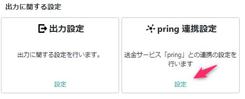 pring連携設定