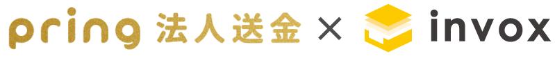 pring法人送金×invox