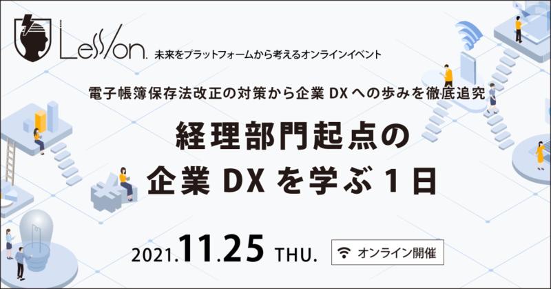Less/on.(レッスン)- 経理部門起点の企業DXを学ぶ1日 - ~電子帳簿保存法改正の対策から企業DXへの歩みを徹底追究~
